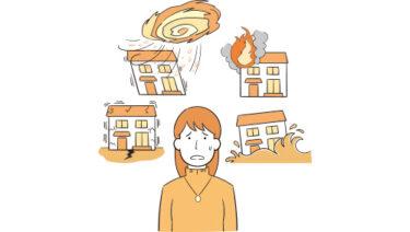 【知らないと損!】火災保険申請とは?対象物件や申請に必要な資料